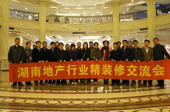湖南地产行业装修联盟正式成立