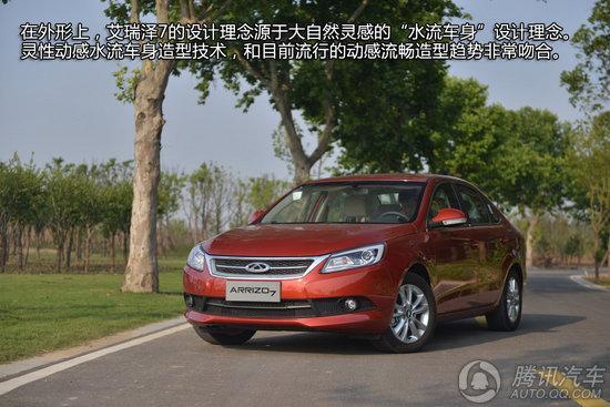 长沙金塔奇瑞艾瑞泽7购车赠千元油卡 限量销售