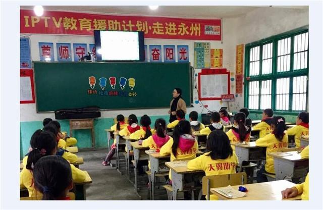 湖南山区精准扶贫助力宁远孩子电信享优质教育作文初中一次来再图片