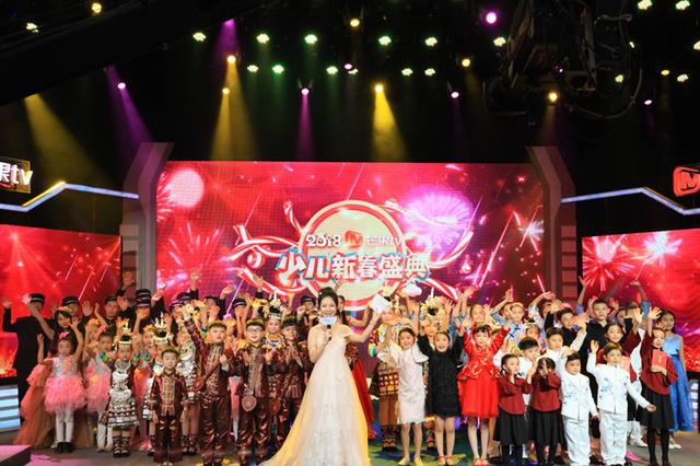 2018芒果TV少儿新春盛典《孩子的最爱》2月17日上演