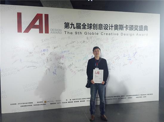湖南伢子勇夺设计界奥斯卡IAI设计大奖