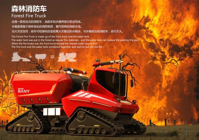 城事  森林消防车作品图 组委会提供  安家—雅安灾后重建创新设计图片