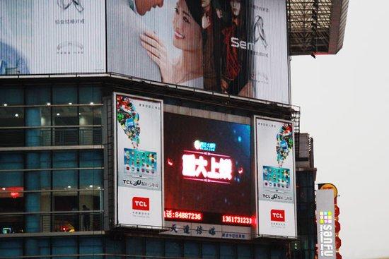 大湘上线全城热恋收官 长沙黄兴广场轮播视频
