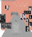 """""""他们都唱从前慢""""音乐会将于12月21日在乌镇上演"""