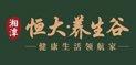 湘潭·恒大养生谷