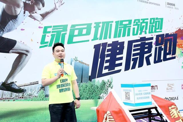 炫彩生活·绿色领跑—点赞绿色公益 共筹绿色未来