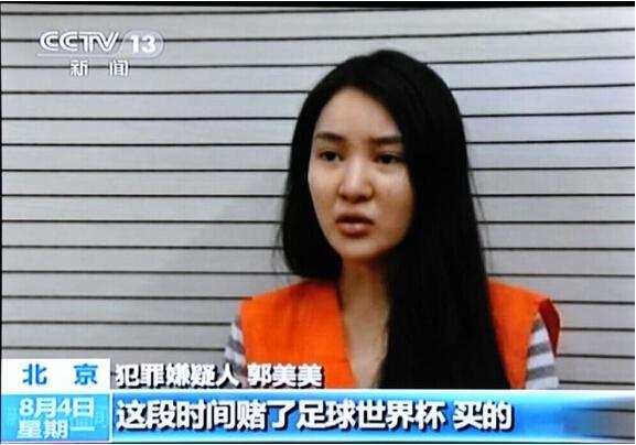 法院称郭美美设赌不涉