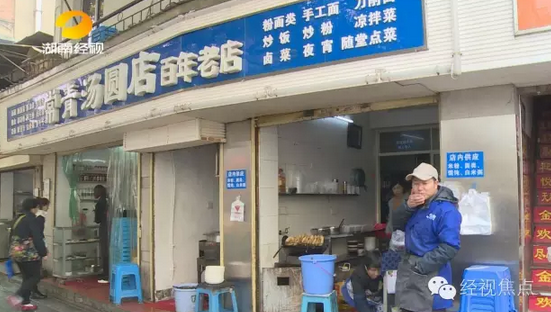 长沙一老字号汤圆店被查 露天加工遭责令整改