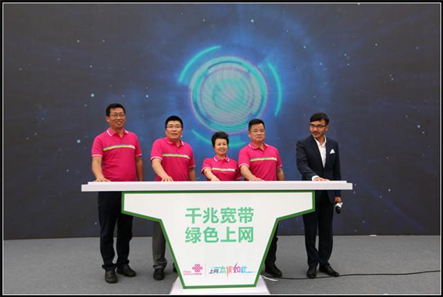 湖南联通5.17发布千兆宽带 汪涵现身谈绿色上网