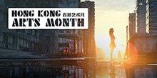 香港艺术月