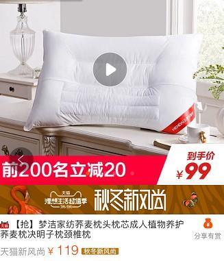 大湘网5周年庆 88个梦洁枕头+电子秤全城免费领