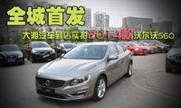 全城首发 大湘汽车到店实拍2014款沃尔沃S60