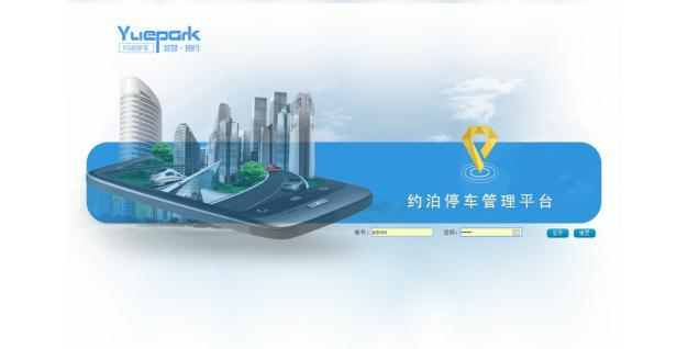 2017年第三届华南智能交通论坛---约泊·扫码停车大受追捧