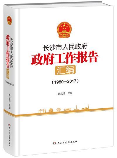 一本书37篇政府工作报告 展现长沙波澜壮阔的发展历程