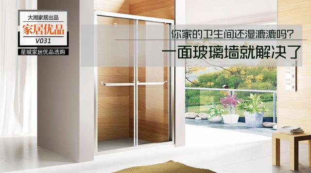 你家的卫生间还湿漉漉吗? 一面玻璃墙就解决了