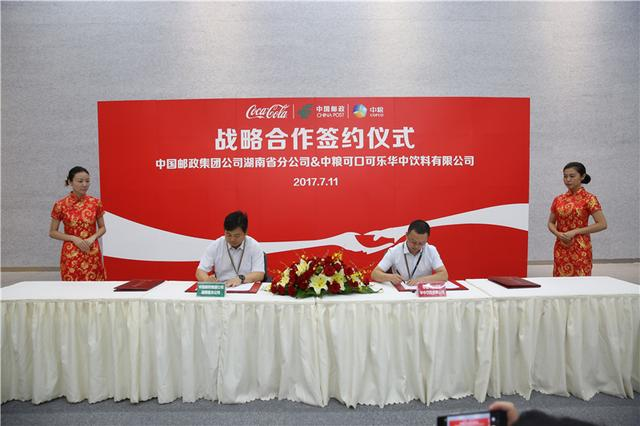 湖南邮政与中可华中公司达成战略合作