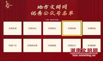"""""""文明中国・2020""""年度奖项揭晓 湖南文明网获两奖"""