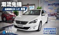 潮流先锋 大湘汽车实拍全新标致408 1.6T至尊版