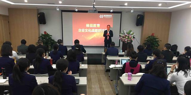 2018梯田教育集团文化与战略研讨会顺利举行