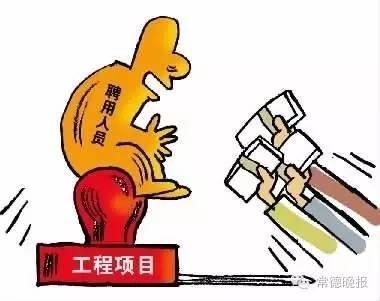 常德石门县原民政局局长的贪腐之路