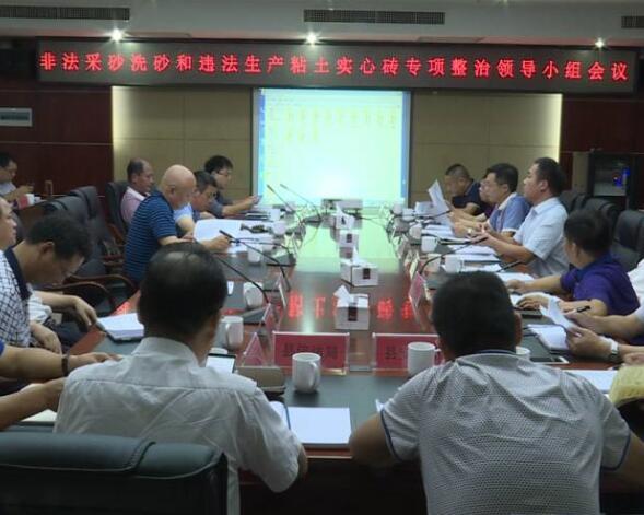 湘潭县严查非法采砂洗砂和违法生产黏土实心砖