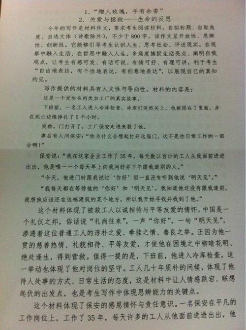 重庆2012年高考作文题目公布 充分体现人间关爱