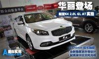 华丽登场 大湘汽车实拍起亚K4 2.0L AT GL