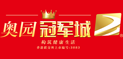 湘潭・奥园冠军城