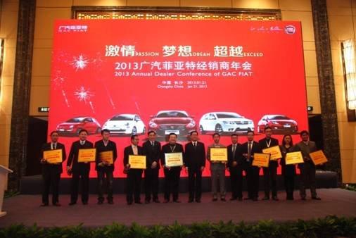 菲亚特汽车有限公司对第一店的认可.   广汽菲亚特第一店高清图片