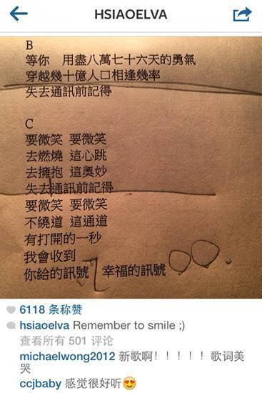 萧亚轩被传分手后连发感伤文字 似自勉要微笑