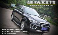 造型时尚 大湘汽车实拍一汽奔腾X80