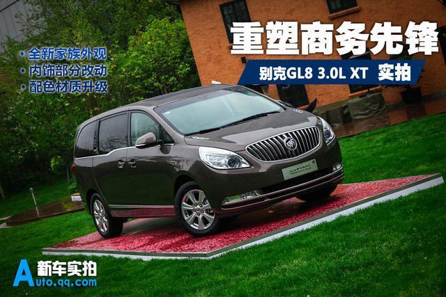 [新车实拍]新款别克GL8实拍 重塑商务先锋