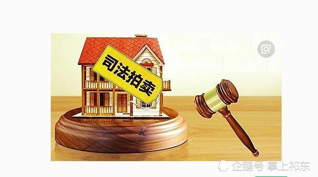"""祁东法院网络司法拍卖""""开门红"""" 首单拍卖逾130万"""