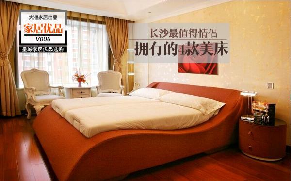 【家居优品】长沙最适合情侣约的4款美床(有福利)