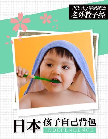 日本妈育儿 让孩子自己背书包