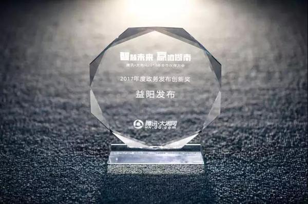 益阳发布荣获2017年度政务发布创新奖