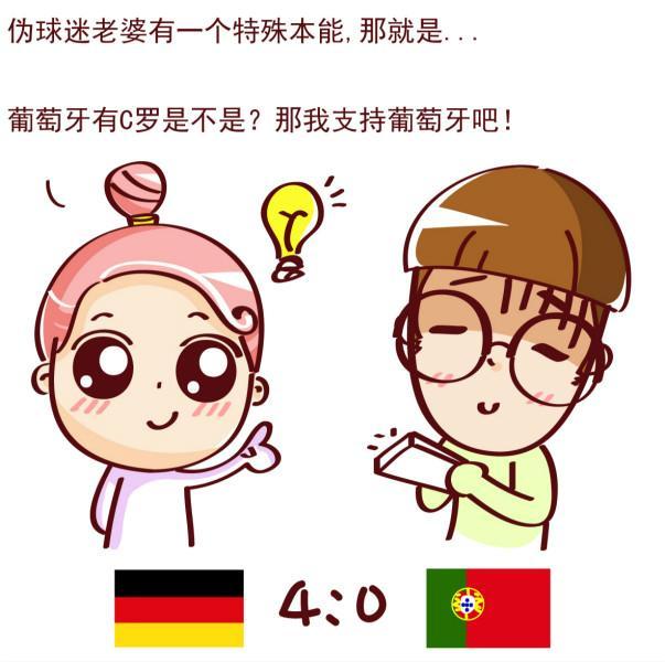 世界杯漫画:我和我的伪球迷老婆vol4
