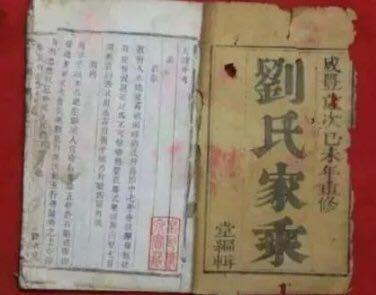 """""""皇亲国戚""""?刘强东寻祖:可能是刘邦后人"""