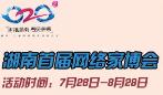 湖南首届网络家博会