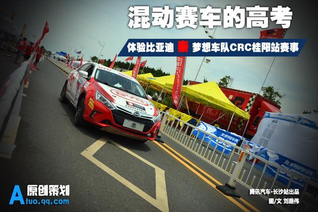混动赛车的高考 体验比亚迪秦梦想车队桂阳站赛事