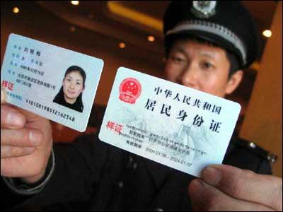 身份证43开头的湖南人注意 身份证新政来了