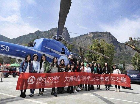 平江石牛寨直升机赏花之旅