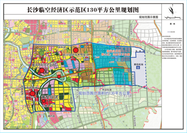 长沙临空经济区示范区130平方公里规划图