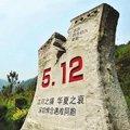 """长沙客""""512""""汶川地震特辑"""