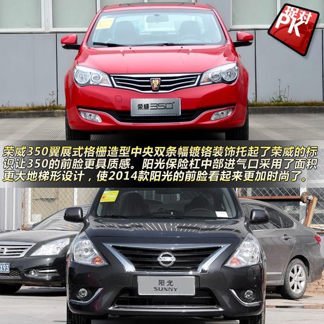 荣威350对比阳光 10万元实惠代步家轿之争高清图片