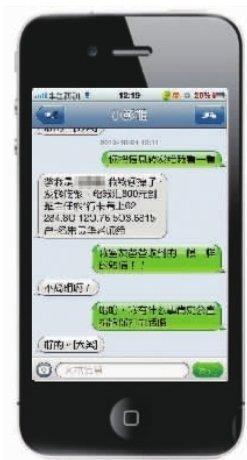 家长收诈骗短信