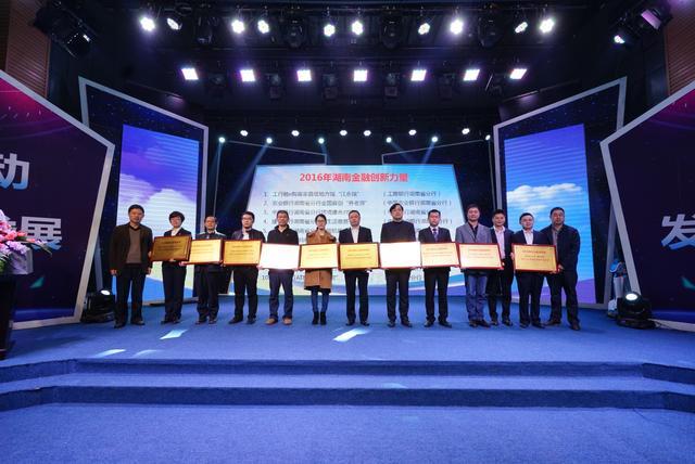 聚焦时代创新样本 2016湖南金融创新榜评选出炉