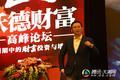 吴晓波长沙论道:新的财富挪移正在发生