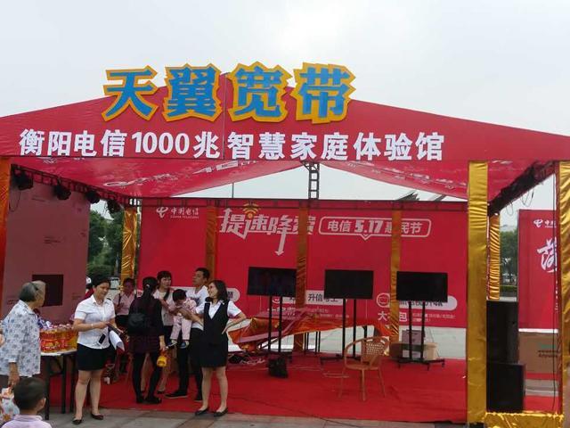 """湖南电信1000兆宽带入家庭 """"提速降费""""再提速"""