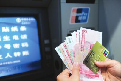 8月1日起银行多项收费取消 看看能省哪些钱?